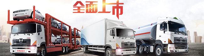 广汽日野J08E平台产品全面上市