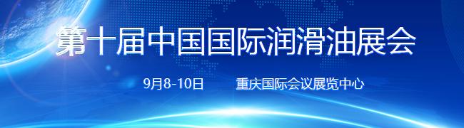 9月8-10日!第十届中国国际润滑油展会将在重庆举办