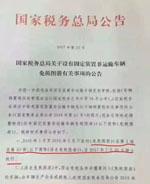 国税总局公告:8月1日起粉粒物料车将征税
