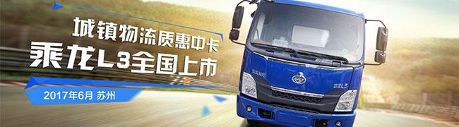 东风柳汽乘龙L3全国上市