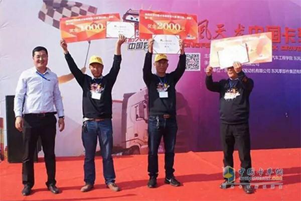 赵克志获东风天龙驾驶员大赛第三季临沂区初赛第三名(右一)