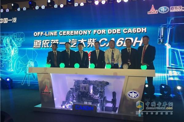 CA6DH新产品揭幕仪式