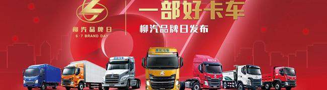 """""""67""""东风柳汽品牌日发布--中国卡车网报道"""