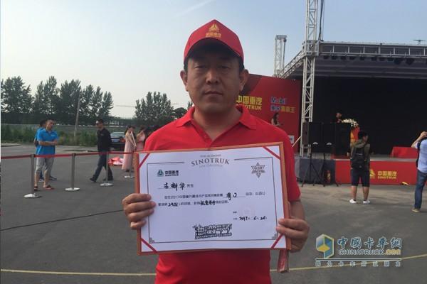 李新华参加2017中国重汽曼技术产品实况挑战赛