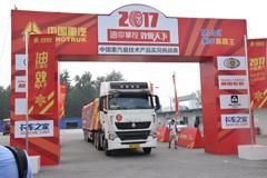 2017中国重汽曼技术产品实况挑战赛—周口站