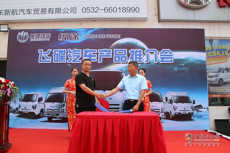 飞碟汽车和济南羿淏物流签订战略合作协议