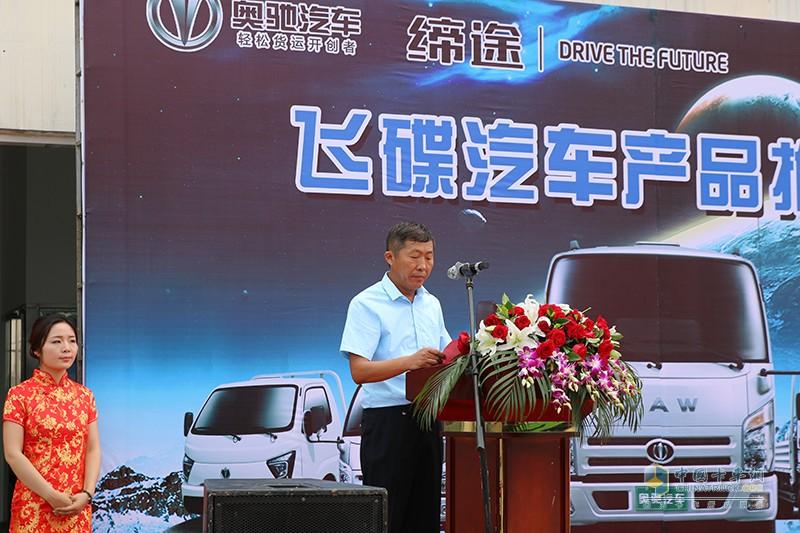 山东新航汽车有限公司总经理宋万立先生讲话