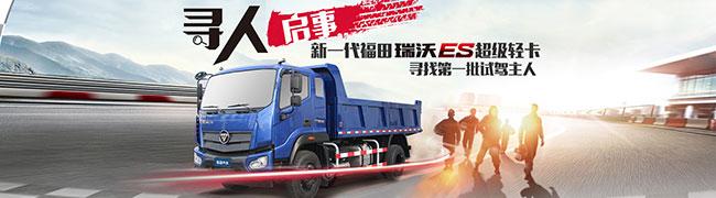 福田瑞沃ES超级卡车寻找第一批试乘试驾用户