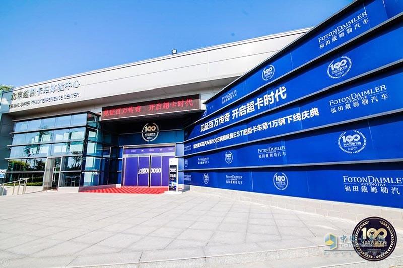 北京超级卡车体验中心