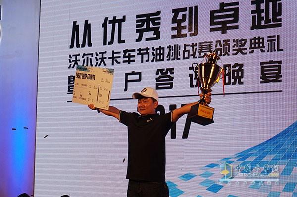 中通快递东莞分公司的杨征摘得了2017沃尔沃卡车节油挑战赛总冠军