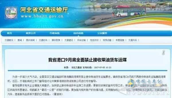 河北省交通运输厅