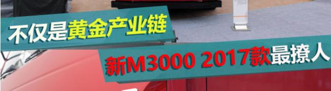 [静态测评]不仅是黄金产业链 德龙新M3000 2017款最撩人