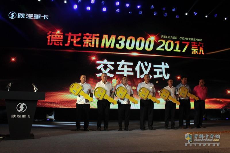 陕汽还在现场举行了德龙新M3000 2017款产品的交车仪式