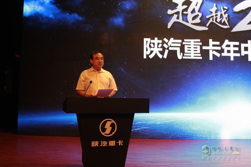 陕重汽副总经理周银朝主持会议