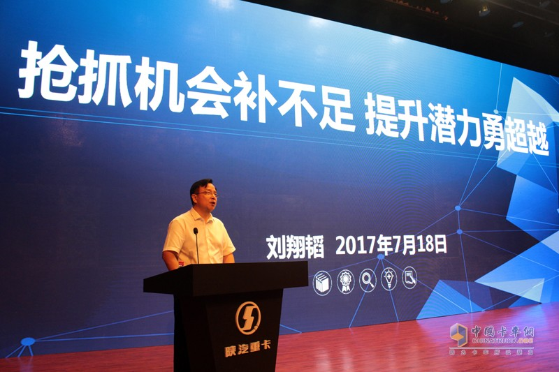 陕重汽销售公司总经理刘翔韬做营销工作报告
