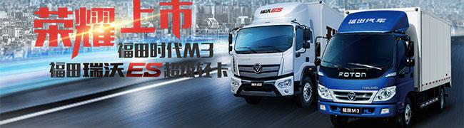 新一代高效物流卡车福田时代M3/瑞沃ES超级卡车跃新上市