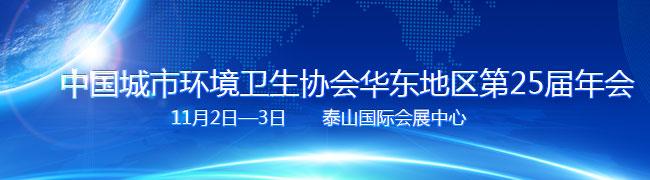 中国城市环境卫生协会华东地区第25届年会11月2日泰山举行