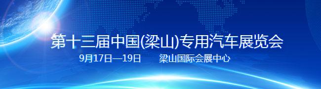 第十三届中国(梁山)专用汽车展览会 将于9月举办