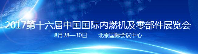 2017第十六届中国国际内燃机及零部件展览会将在北京举行