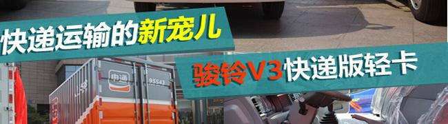 [静态测评]快递运输的新宠儿,骏铃V3快递版轻卡