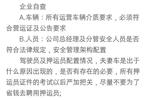 山东省交通厅:所有危化品车启用下装车口、电子运单、异地车辆备案
