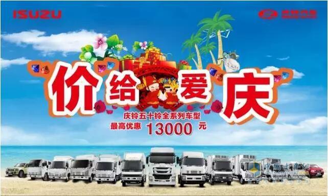 庆铃汽车7-9月全系列产品促销,最高优惠可达13000元