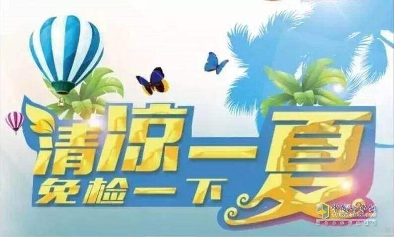 东莞渝庆五十铃夏季服务活动