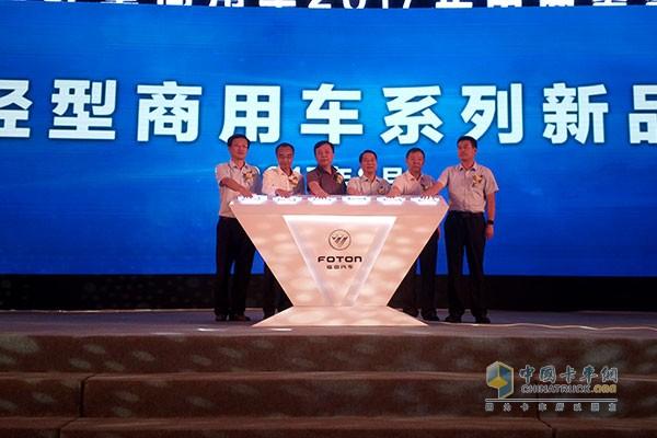 福田轻型商用车发布六款新产品