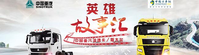 【中国重汽英雄故事汇】汕德卡|斯太尔英雄故事汇