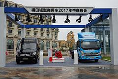 六大新产品发布 福田轻型商用车再掀城市物流发展潮流