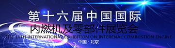 期待8月28至80日!2017中国国际内燃机及零部件信息都在这里