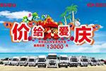助力中国物流升级,庆铃7-9月车型大优惠活动正在进行
