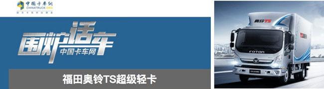 福田奥铃TS超级轻卡上市