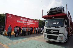 体系协同促进 东风商用车中置轴轿运车获多家物流企业签约