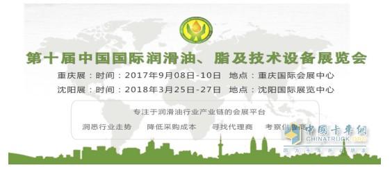 2017年重庆国际润滑油展
