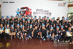 福田超级卡车+车联网+教练  卡车训练营中的技术活