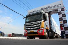 首届2017中国高效物流卡车公开赛在沪启动