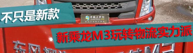 [静态测评]不只是新款,新乘龙M3玩转物流实力派