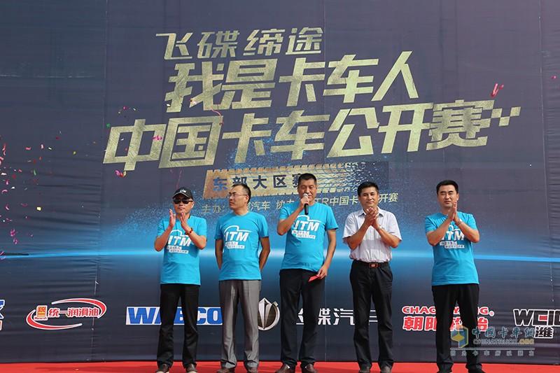 飞碟汽车营销公司总经理姜涛宣布赛事正式开始
