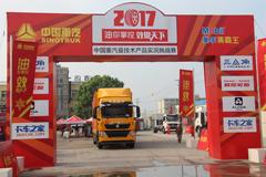 2017中国重汽曼技术产品实况挑战赛—上海站