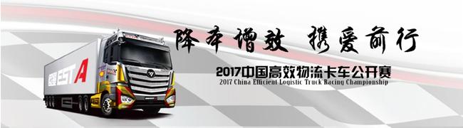 降本增效 携爱前行 2017中国高效物流卡车公开赛