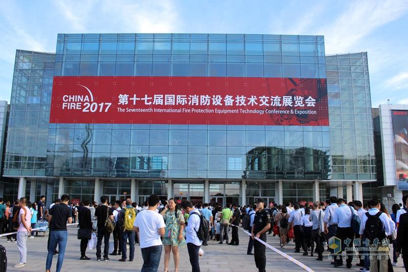2017年9月5日,第十七届国际消防设备技术展览会在北京新国展开幕
