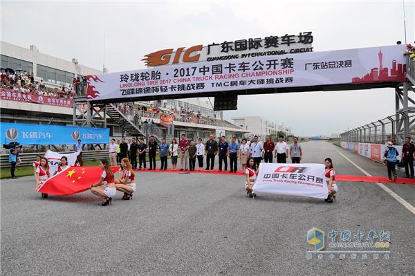 玲珑轮胎2017中国卡车公开赛广州站总决赛