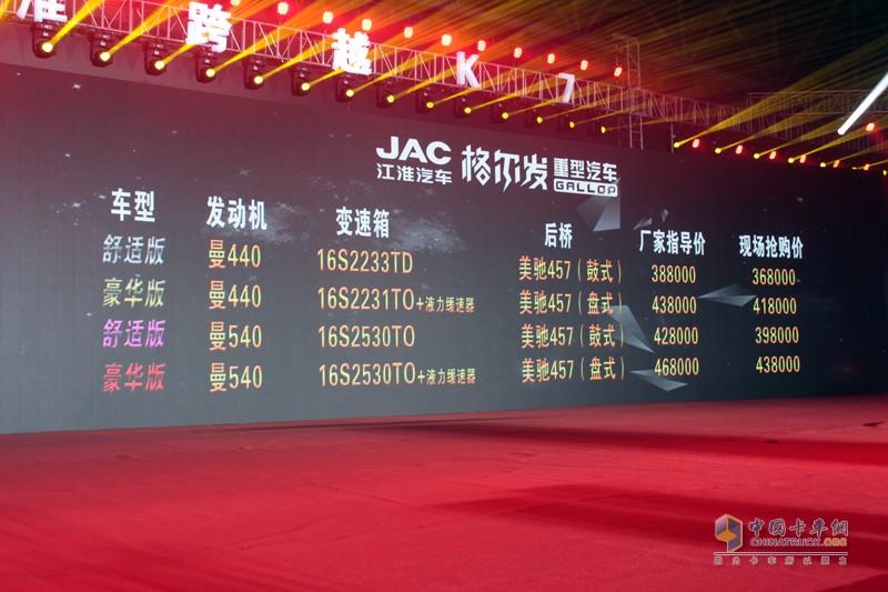 活动现场跨越K7公布售价,四款高端车型售价从36.8-43.8万,比厂家指导价优惠2-3万