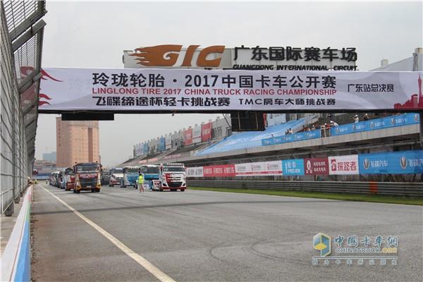 2017中国卡车公开赛