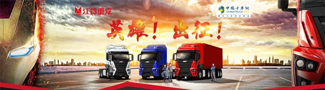英雄!出征!2017江铃威龙重卡全国巡展_中国卡车网专题