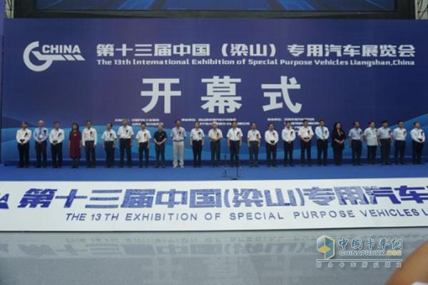 第十三届中国(梁山)专用汽车展览会