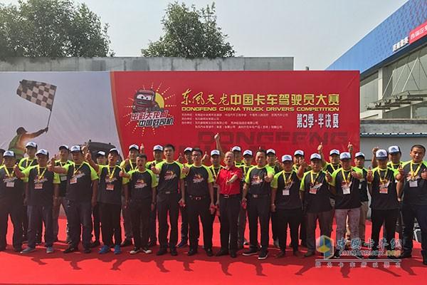 东风天龙中国卡车驾驶员大赛济南站半决赛现场