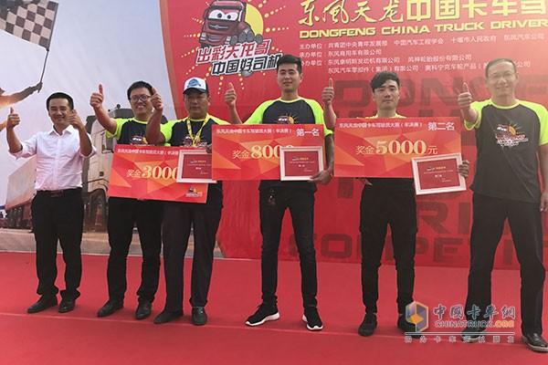 东风天龙中国卡车驾驶员大赛济南站半决赛前三名