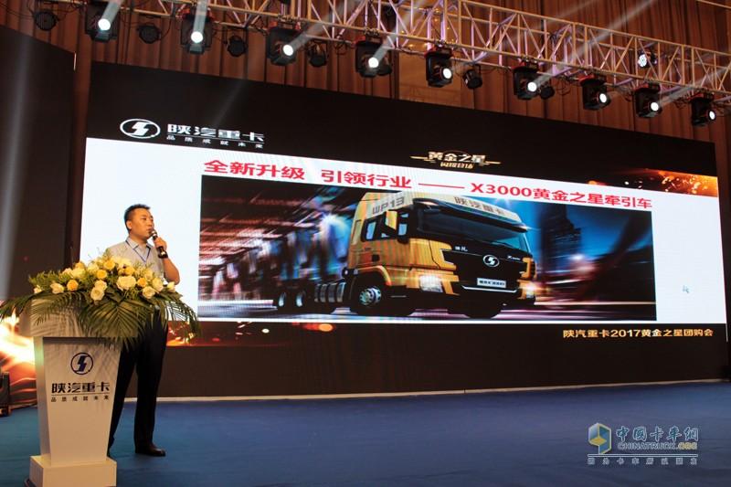 """陕重汽销售公司济南办事处产品经理 张亮亮 先生为我们带来德龙X3000""""黄金之星""""产品的详细讲解"""